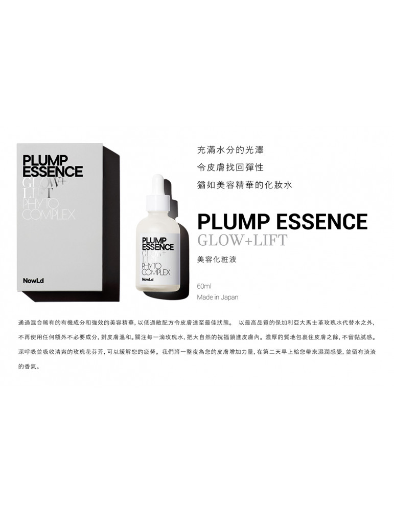 日本 NowLd Plump Essence