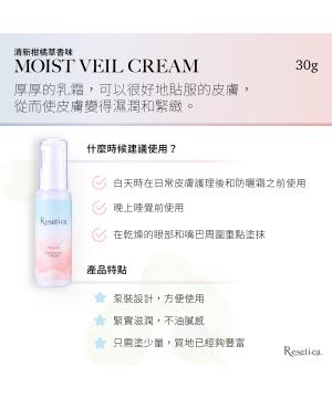 日本 Resetica Moist Veil Cream