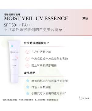 日本 Resetica Moist Veil UV Essence SPF50 +PA ++++