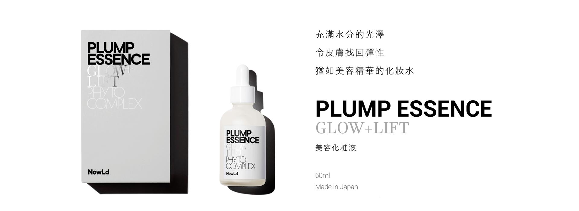 Plump Essence
